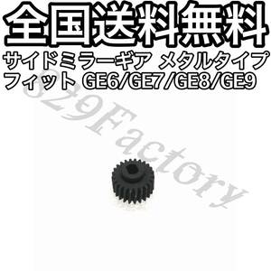 [ free shipping ] side mirror gear Fit 1 piece GE6 GE7 GE8 GE9