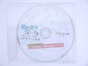 as187/CD/君の声に恋してる 柳-yanagi- (CV:茶介)/ステラワース特典CD「君の望むがまま(左耳特化)」