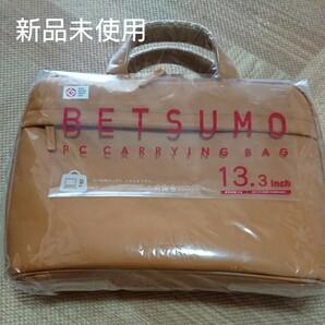 新品未使用 ELECOM エレコム BETSUMO PCキャリーイングバッグ 13.3インチ