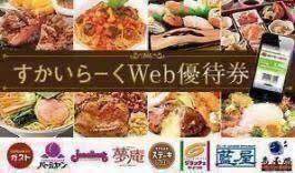 すかいらーく web優待券 10,000円分 2021/11/16迄