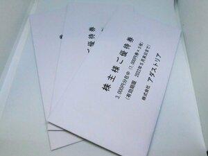 送料無料 アダストリア 株主優待券 9000円分 22年5月まで
