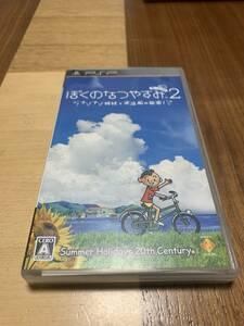 PSPソフト ぼくのなつやすみポータブル2 ナゾナゾ姉妹と沈没船の秘密!