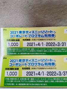ディズニーコーポレートプログラム利用券1000円 2枚 2022年3/31まで