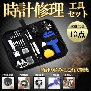 _■ 時計 修理 工具 13点セット 腕時計 ベルト 調整 腕時計 ツール メンテナンス 専用工具 電池交換 TOKEREP