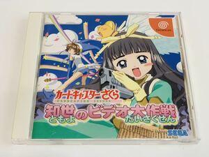 (カードキャプターさくら 知世のビデオ大作戦 ドリームキャスト / Cardcaptor Sakura: Tomoyo no Video Daisakusen Dreamcast