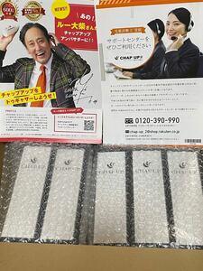 【新品未使用】チャップアップ CHAP UP 5本セット 育毛剤 ローション