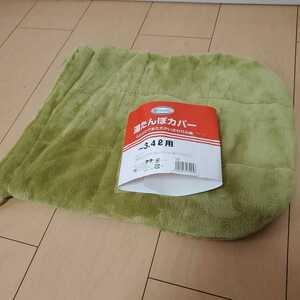 湯たんぽカバー ~3.4L用 グリーン