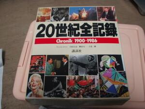 20世紀全記録 1900~1986年 講談社 当時定価¥13800 ヤマト着払いで。昭和レトロ 昭和40年男 高度経済成長