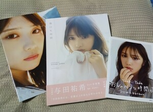 【初版】乃木坂46 与田祐希 写真集 無口な時間