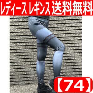 レディース レギンス スパッツ No.74 Sサイズ スポーツスパッツ ヨガ ジム 速乾