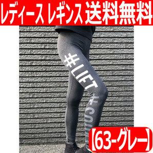 レディース レギンス スパッツ No.63 Sサイズ グレー スポーツスパッツ ヨガ ジム 速乾