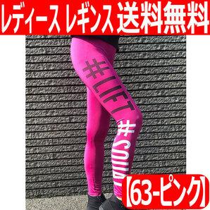 レディース レギンス スパッツ No.63 Sサイズ ピンク スポーツスパッツ ヨガ ジム 速乾