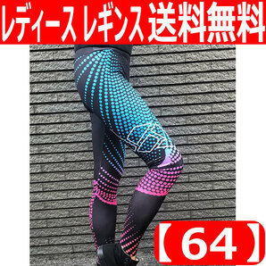 レディース レギンス スパッツ No.64 Mサイズ スポーツスパッツ ヨガ ジム 速乾