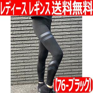レディース レギンス スパッツ No.76 Mサイズ ブラック スポーツスパッツ ヨガ ジム 速乾