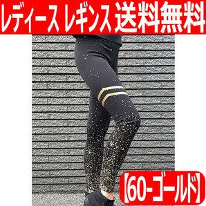 No.60 Mサイズ ゴールド レディース レギンス スパッツ スポーツ ヨガ ジム 速乾