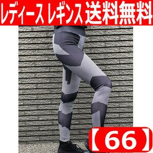 レディース レギンス スパッツ No.66 Mサイズ スポーツスパッツ ヨガ ジム 速乾