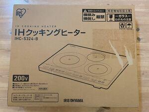 アイリスオーヤマ IHクッキングヒーター IHC-S324-B