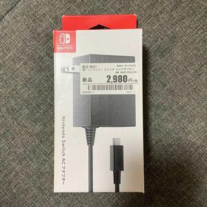任天堂Switch ACアダプター