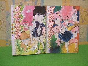 ☆☆超少女明日香 式神編☆☆全2巻 全初版 和田慎二 MFコミックス メディアファクトリー