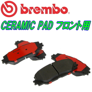 bremboブレンボCERAMIC-typeブレーキパッドF用 PD4W/PD6W/PD8W/PE8W/PF6W/PF8Wデリカスペースギア 94/5~07/1