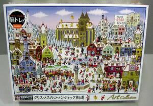 ◎人気作品 田中直樹 クリスマスのロマンティック街道 世界極小1000マイクロピース