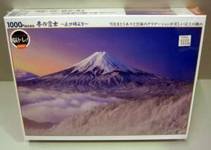 ◎人気作品 冬の富士 ~三ツ峠より~ 1000ピース