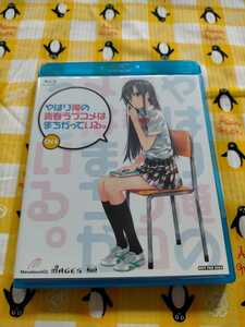 やはり俺の青春ラブコメはまちがっている。 Blu-ray OVA アニメ 送料無料