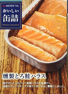 70g 明治屋 おいしい缶詰 燻製とろ鮭ハラス 70g