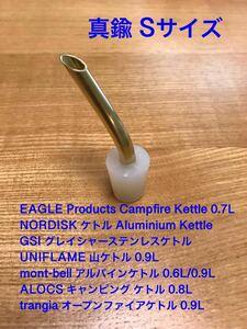真鍮ドリップノズル Sサイズ ユニフレーム ノルディスク モンベル イーグルケトル