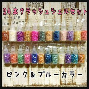 数量限定24本699円☆ブルー&ピンク系クラッシュシェルセット