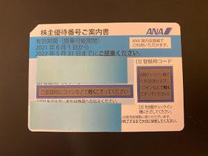 ANA株主優待券 有効期限2022年5月31日