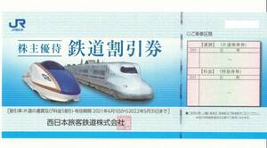 JR西日本株主優待鉄道割引券