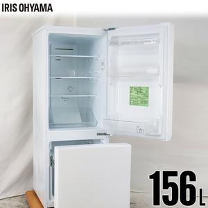中古/屋内搬入付 冷蔵庫 2ドア 156L ファン式 極美品 2018年製 30日保証 アイリスオーヤマ AF156-WE 右開き