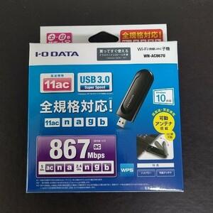 Wi-Fi子機 I・O DATA WN-AC867U