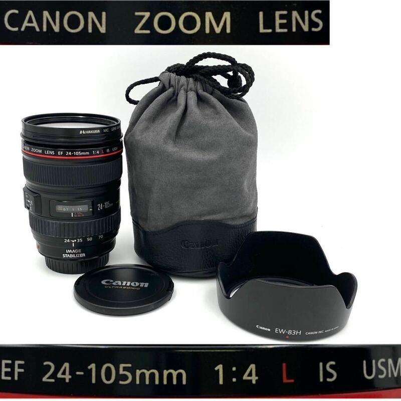 【カメラ愛好家 放出品】CANON キャノン ZOOM EF 24-105mm F4 L USM フード ポーチ プロテクター付