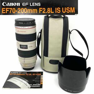 【カメラ愛好家 放出品】CANON キャノン ZOOM LENS EF 70-200mm F2.8 L IS USM ULTRASONIC 白レンズ