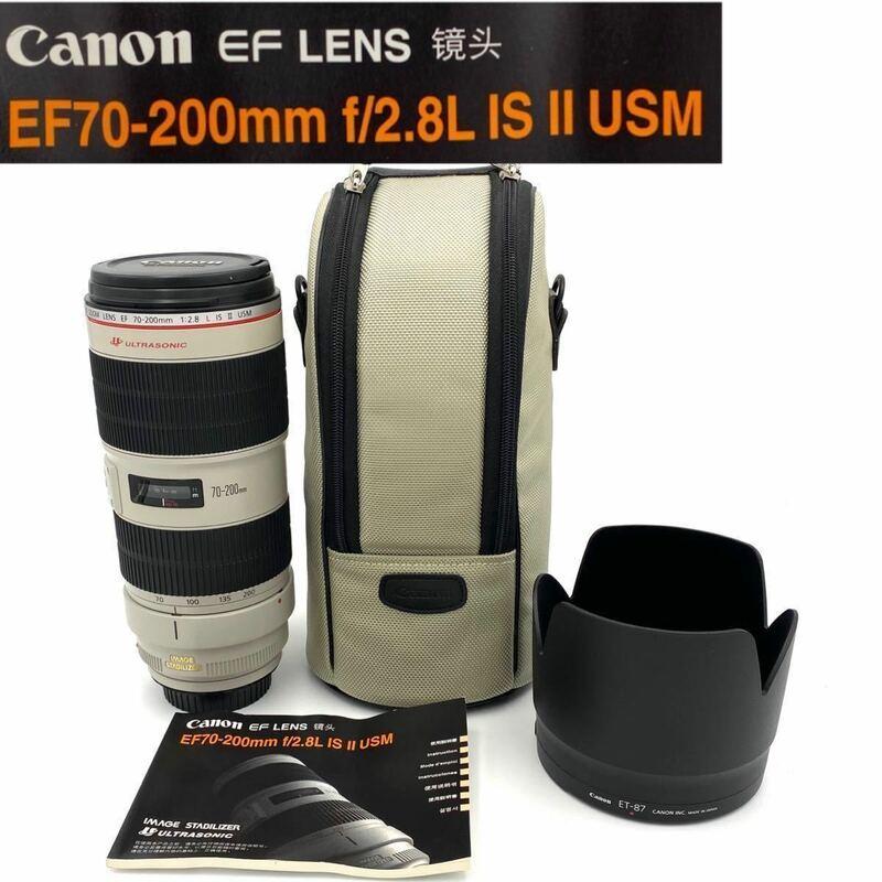 【カメラ愛好家 放出品】CANON キャノン ZOOM LENS EF 70-200mm F2.8 L IS II USM ULTRASONIC 白レンズ