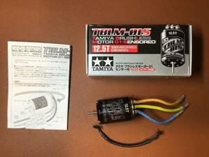 中古 タミヤブラシレスモーター01センサー付 TBLM-01S 12.5T