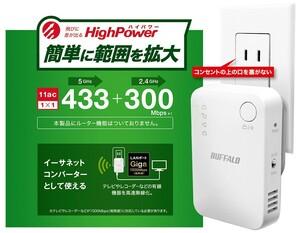 BUFFALO Wi-Fi 中継機 wex-733dhp