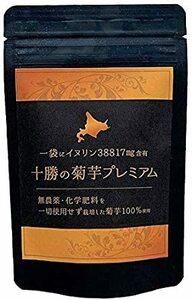 十勝の菊芋プレミアムタブレット180粒×250mg 北海道足寄町産10月にした菊芋100%使用