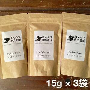 トゥルシー茶 15g ホーリーバジル