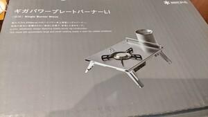 最安値! 新品未使用 snow peak スノーピーク ギガパワープレートバーナー LI
