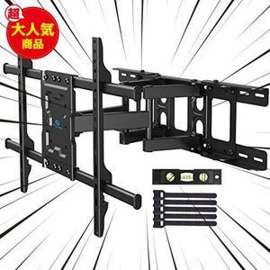 【最安】アーム式 37-70インチ対応 耐荷重60kg 大型 LCD HU-839 LED テレビ壁掛け金具 液晶テレビ用 Pipishell