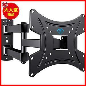 【最安】VESA200x200mm 多角度調節可能 耐荷重35kg DE-72 13-42インチ対応 アーム式 テレビ壁掛け金具 PERLESMITH