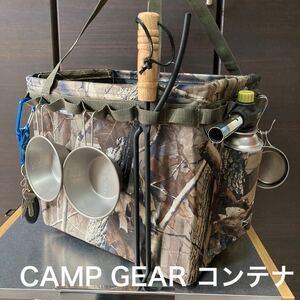 新品 キャンプ コンテナ リアルツリー 迷彩 ボックス 薪入れ ツールケース サバゲー ケース アウトドア ギアコンテナ