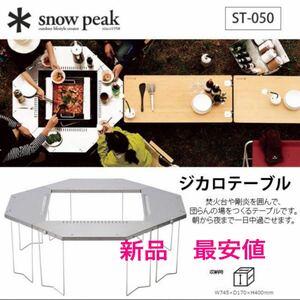 スノーピーク snow peak テーブル ジカロテーブル ST-050 IGT テーブルトップ 囲炉裏テーブル BBQ キャンプ