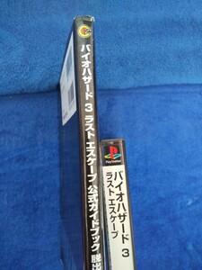 バイオハザード3 公式ガイドブック PSソフト