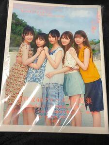 ローソン・HMV限定表紙 日向坂46 1st写真集 『立ち漕ぎ』初版 帯付き