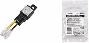 リレー 4極 + ギボシ端子セット エーモン リレー 4極 DC12V・240W(20A) 3235 & 【Amazon