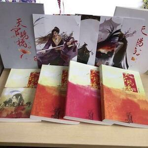 天官賜福 墨香銅臭 中国語小説